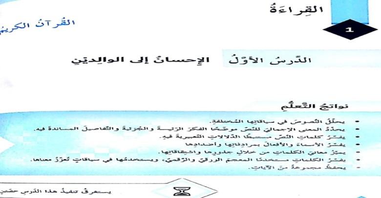 حل درس الإحسان إلى الوالدين عربي الصف الثامن