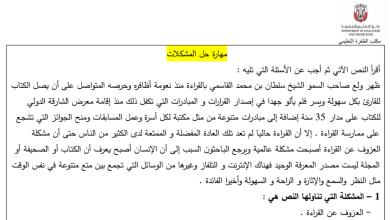 Photo of ملزمة مهارات دراسات اجتماعية صف ثاني عشر فصل أول