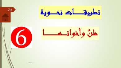 Photo of حل درس ظن وأخواتها لغة عربية فصل أول صف ثاني عشر