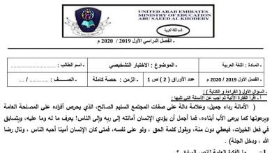 Photo of اختبار تشخيصي لغة عربية 2019 صف خامس فصل أول