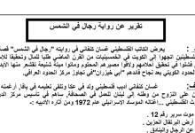 Photo of تحليل رواية رجال في الشمس لغة عربية صف حادي عشر فصل أول