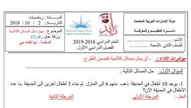 Photo of اوراق عمل مسائل كلامية في الطرح رياضيات صف ثاني فصل أول