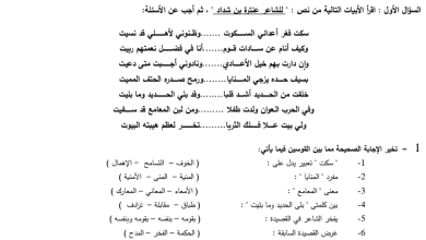 Photo of اختبار لغة عربية صف تاسع فصل أول