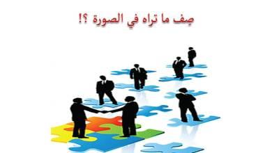Photo of حل درس أيها العمال لغة عربية صف سادس فصل ثاني