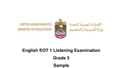 Photo of نموذج امتحان استماع لغة إنجليزية صف ثالث فصل أول