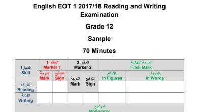 Photo of نموذج امتحان قراءة وكتابة لغة إنجليزية صف ثاني عشر فصل أول
