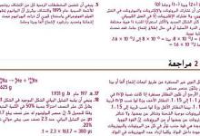 Photo of حلول مراجعة النووي الأقسام الأربعة كيمياء صف ثاني عشر عام فصل أول