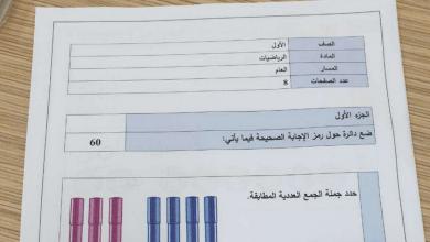 Photo of امتحان نهاية الفصل الأول 2019 – 2020 رياضيات صف أول