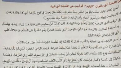 Photo of امتحان عربي صف رابع 2019-2020 نهاية الفصل الاول وزاري