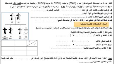 Photo of مراجعة الوراثة البشرية المعقدة أحياء صف ثاني عشر متقدم فصل أول