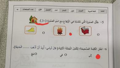 Photo of امتحان وزاري لغة عربية محلول صف أول فصل أول 2019 – 2020