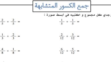 Photo of ورق عمل جمع الكسور المتشابهة رياضيات صف رابع فصل ثاني