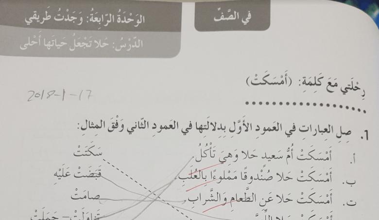 حل درس حلا تجعل حياتها أحلى كتاب النشاط لغة عربية
