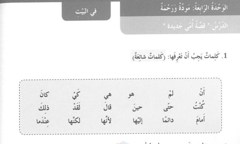 حل درس أمي الجديدة كتاب النشاط عربي رابع