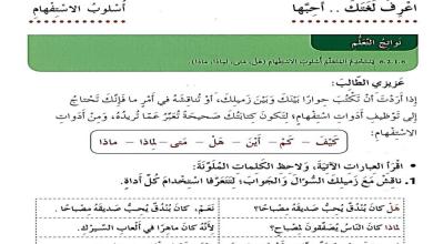 Photo of حل درس أسلوب الاستفهام كتاب الطالب لغة عربية صف ثالث فصل ثاني
