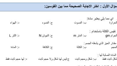 Photo of أوراق عمل شاملة علوم صف رابع فصل ثاني