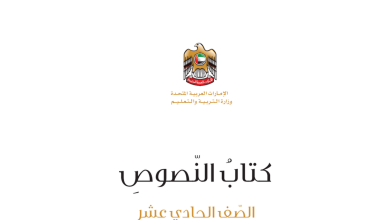 Photo of كتاب النصوص لغة عربية صف حادي عشر فصل ثاني