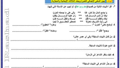 Photo of ورق عمل قصيدة حكم ومواعظ لغة عربية صف سابع فصل ثاني