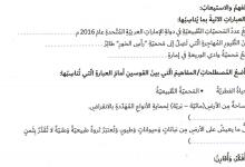 Photo of حل درس المحميات الطبيعية في بلادي دراسات اجتماعية وتربية وطنية خامس