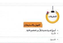Photo of حل درس الدعامات الاجتماعية للدستور دراسات اجتماعية وتربية وطنية خامس