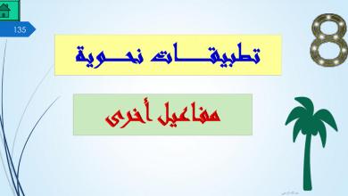 Photo of حل درس مفاعيل اخرى تطبيقات نحوية لغة عربية ثاني عشر فصل ثاني