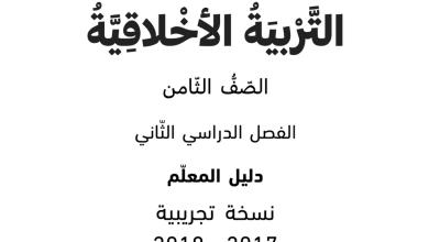 Photo of دليل المعلم تربية أخلاقية صف ثامن فصل ثاني