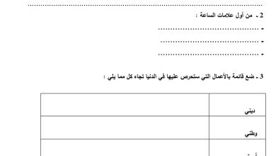 Photo of ورقة عمل درس من علامات الساعة تربية اسلامية للصف السادس