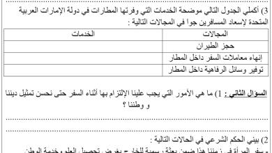 Photo of ورقة عمل درس آداب السفر تربية إسلامية الصف الثامن الفصل الثاني