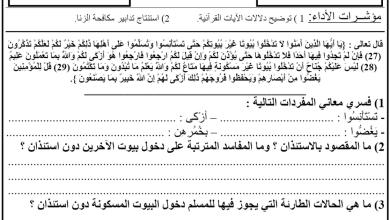 Photo of ورقة عمل درس التواصل الاجتماعي سلوك وآداب تربية إسلامية الصف الحادي عشر