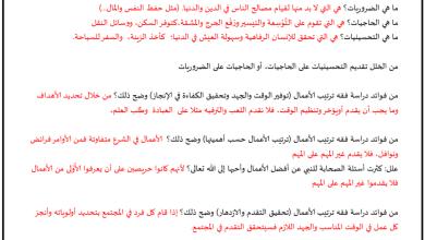 Photo of اوراق عمل فقه ترتيب الأعمال  تربية إسلامية صف ثاني عشر فصل ثاني
