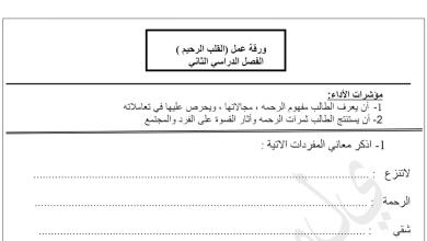 Photo of ورقة عمل درس القلب الرحيم تربية إسلامية الصف الخامس الفصل الثاني
