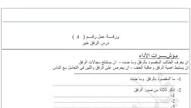 Photo of ورقة عمل درس الرفق خير تربية اسلامية الصف الخامس الفصل الثاني