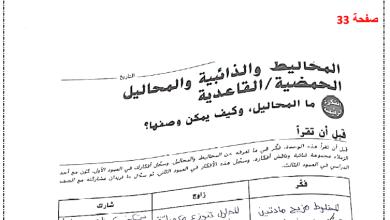 Photo of حل وحدة المخاليط كتاب النشاط علوم صف سادس فصل ثاني
