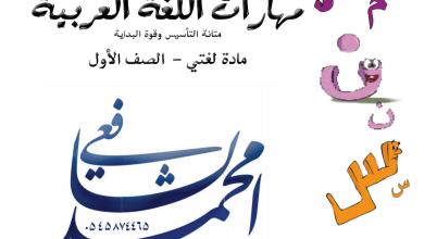 Photo of مهارات شاملة للصف الأول لغة عربية