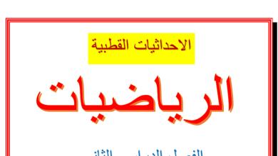 Photo of أوراق عمل الإحداثيات القطبية رياضيات صف عاشر متقدم فصل ثاني