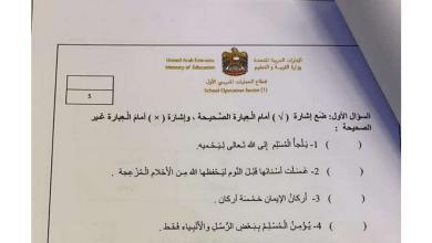 Photo of الامتحان التكويني تربية إسلامية 2020 صف أول فصل ثاني
