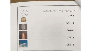 Photo of امتحان تكويني أول لغة عربية 2020 صف أول فصل ثاني