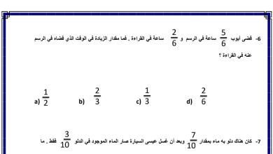 Photo of أوراق عمل منوعة رياضيات صف خامس فصل ثاني
