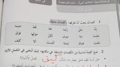 Photo of حل درس كرزة لغة عربية للصف الخامس الفصل الثاني
