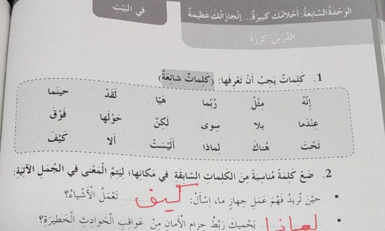 حل درس كرزة لغة عربية للصف الخامس الفصل الثاني