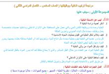 Photo of مراجعة تركيب الخلية ووظيفتها علوم صف سادس فصل ثاني