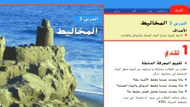 Photo of حل درس المخاليط علوم صف ثاني فصل ثالث.pdf