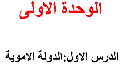 Photo of حل درس الدولة الاموية دراسات اجتماعية صف ثامن فصل ثاني