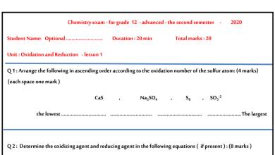 Photo of امتحان تجريبي كيمياء منهج إنجليزي صف ثاني عشر متقدم فصل ثاني