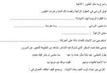 Photo of ورقة عمل ثوب العيد لغة عربية صف سابع فصل ثاني