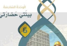Photo of كتاب التربية الاسلامية للصف الرابع الفصل الثالث