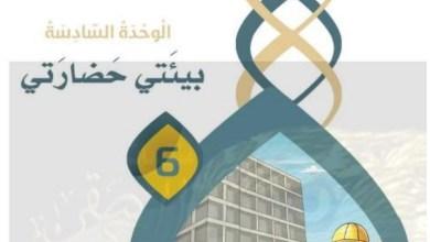 Photo of كتاب الطالب تربية إسلامية الوحدة السادسة بيئتي حضارتي صف رابع فصل ثالث