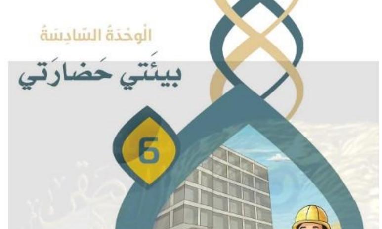 كتاب التربية الاسلامية للصف الرابع الفصل الثالث