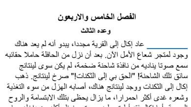 Photo of تلخيص الفصل الخامس الاربعون وعده الثالث |عساكر قوس قزح