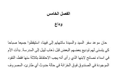 Photo of تلخيص درس وداع رواية احلام ليبل السعيدة